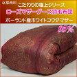 京都西川 トリプルフェイス ローズマザーグース羽毛布団 シングルサイズ