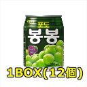 ボンボン葡萄(ブドウ)ジュース(缶) 238ml(■BOX 12入) <韓国ドリンク・韓国ジュース>