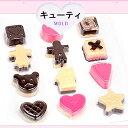 手作りチョコレート材料セット、モルド義理チョコ、バレンタイン、ホワイトデー手作りチョコ キューティモールド★