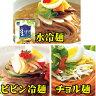 韓国冷麺3種類セット【送料無料・沖縄除く】