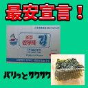 『サンブジャ』お弁当のり 3袋(■BOX 24入)