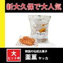 ミニヤッカ200g<ヤッカ・韓国お菓子・韓国スナック>