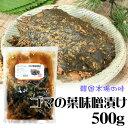 【冷蔵】ゴマの葉味噌漬け 500g <韓国キムチ・本場キムチ>