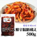 【冷蔵】切干大根辛味噌加え 500g <韓国キムチ・本場キムチ>