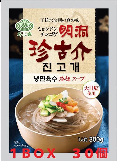 明洞珍古介冷麺(スープ)300g(BOX30入)<韓国冷麺>