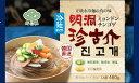 1+11個買うと1個サービス明洞珍古介冷麺(セット) 460g <韓国冷麺>