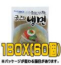 『GOSEI』宮殿冷麺(麺) 160g(■BOX 60入) <韓国冷麺>