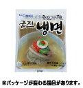 『GOSEI』宮殿冷麺(麺) 160g <韓国冷麺>