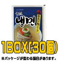 『GOSEI』宮殿冷麺(スープ) 300g(■BOX 30入...