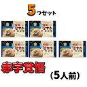 ★限定特価★明洞珍古介冷麺セット460g ×(5個) きざみのりおまけ付き <韓国冷麺>