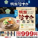 ★限定特価★明洞珍古介冷麺セット460g ×(3個)  <韓国冷麺>
