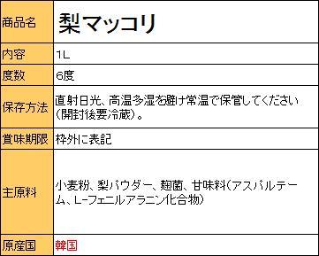 『楊州』梨マッコリ 1L(■BOX 15入) ...の紹介画像2