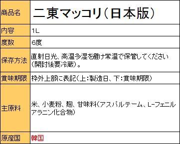 ●送料無料『二東』マッコリ(パック) 1L(■...の紹介画像2