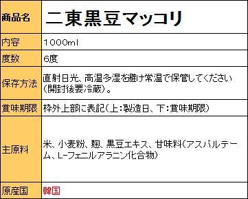 『二東』黒豆マッコリ 1L(■BOX 15入)...の紹介画像2