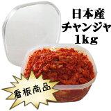 ●クール代無料●《冷凍》日本チャンジャ(タラ塩辛) 1kg <韓国キムチ・本場キムチ>