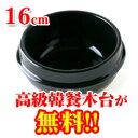 【韓餐】トッペギセット( 16cm )【サイズ大】木製下敷き付き