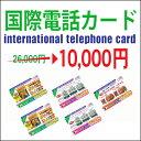 日本一安値に挑戦!!!国際電話カード 10,000円 1枚
