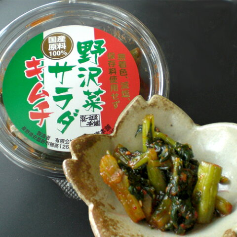 信州安曇野「野沢菜サラダキムチ」150g