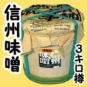 信州みそ「本醸造二年味噌」3kg樽