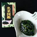 信州安曇野「名菜図鑑」(青のりわさび) 100g箱
