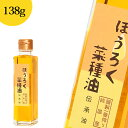 ほうろく屋 国産なたね油 伝承油(138g)『食品』【天ぷら...