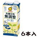 マルサンアイ 有機豆乳無調整 紙パック 1ケース(1000ml×6本)『豆乳』【ケース販売】【健康食品】【健康シニア】
