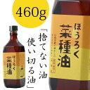 『食品』ほうろく屋 国産なたね油 伝承油...