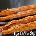 日本一の愛知三河一色産ウナギ 長焼蒲焼 炭火焼き 150g以上 3本『うなぎ』【国産鰻】【冷凍便配送