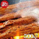 日本一の愛知三河一色産ウナギ 訳有り 長焼蒲焼 500g以上『うなぎ』【国産鰻】【ラ