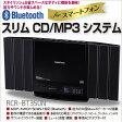 『家電』BLUETOOTH スピーカー ミニコンポ スマートフォン スリムCD/MP3システム RCR-BT350N