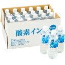 酸素イン(O2イン) 500ml(24本入り/1ケース)『食品』【ケース販売】【水】【ミネラルウォーター】【高賀の森水】【軟水】