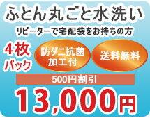布団クリーニング/リピーター割引【丸洗い4枚パッ...の商品画像