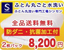 布団クリーニング【丸洗い2枚パック】防ダニ抗菌加工付 ふとん丸洗い 布団クリーニング