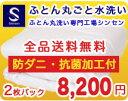 布団クリーニング【丸洗い2枚パック】防ダニ抗菌加工付 ふとん...