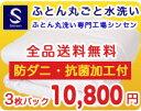 布団クリーニング【丸洗い3枚パック】防ダニ抗菌加工付 ふとん...