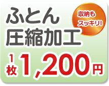 布団クリーニング 圧縮 【ふとん圧縮加工】布団ク...の商品画像