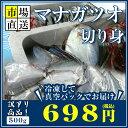 【訳あり商品】マナカツオ 鰹まなかつお切り身(約500g)冷凍