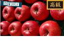 お歳暮ギフトに!数量限定!最高級の糖度14度以上の贈答用 往生寺【りんご】【送料無料】《善光寺献上用サンふじ》【特選品】5キロ