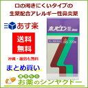 【第2類医薬品】ホノミ漢方 ホノビエン錠 deux 300錠...