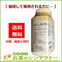 【第2類医薬品】ホノミ漢方 コイクシン 500g【コンビニ受...
