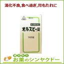 【第3類医薬品】ホノミ漢方 オルスビー錠 160錠【コンビニ...