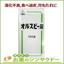 【第3類医薬品】ホノミ漢方 オルスビー錠 390錠【コンビニ...