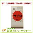 【第2類医薬品】ホノミ漢方 サイロ 100カプセル×2個セッ...