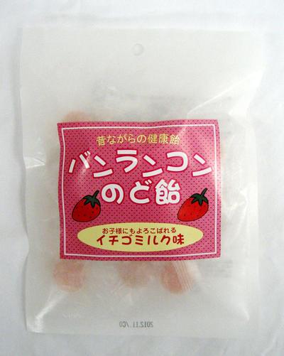 松浦薬業 バンランコンのど飴 60g【コンビニ受取対応商品】
