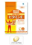 小林製薬の栄養補助食品ビタミンE 120粒お徳用(約60日分)