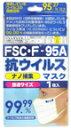 FSC・F-95A抗ウイルスマスク普通サイズ3枚入(新型インフルエンザマスク)
