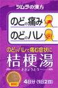 【第2類医薬品】ツムラの漢方【ききょうとう】桔梗湯エキス顆粒8包(4日分)【コンビニ受取対応商品】