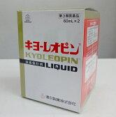 キヨーレオピンw 60ml×2本【第3類医薬品】【コンビニ受取対応商品】