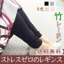竹レーヨン スパッツ レギンス 10分丈 レディス プレゼント 母の日 敏感肌 乾燥肌 竹