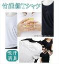竹繊維 無地 冷感 消臭 Tシャツ メンズ レディス 抗菌 敏感肌 アトピー肌 夏の汗解決